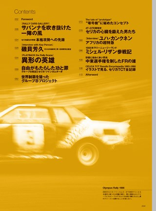 RALLY CARS Vol.02 TOYOTA CELICA TWINCAM TURBO