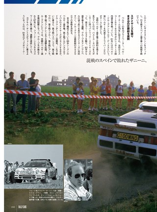 RALLY CARS(ラリーカーズ) Vol.11 FORD RS 200
