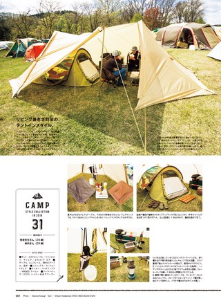 GO OUT(ゴーアウト)特別編集 THE CAMP STYLE BOOK Vol.7