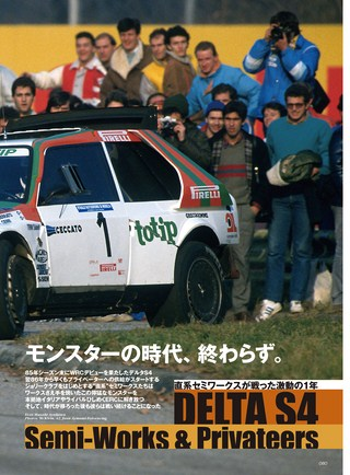 RALLY CARS Vol.16 LANCIA DELTA S4