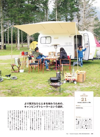 GO OUT(ゴーアウト)特別編集 THE CAMP STYLE BOOK Vol.9