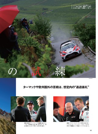 RALLY PLUS(ラリープラス) TOYOTA GAZOO Racing WRC YEAR BOOK 2017
