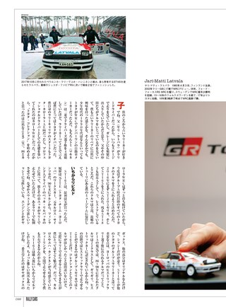 RALLY CARS(ラリーカーズ) Vol.20 TOYOTA CELICA GT-FOUR