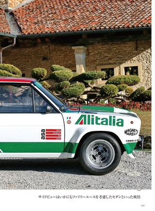 RALLY CARS(ラリーカーズ) Vol.23 FIAT ABARTH 131 RALLY