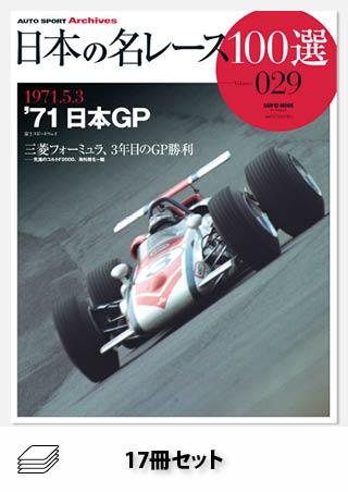 日本の名レース100選 70年代セット[17冊]