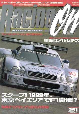 Racing on(レーシングオン) No.251