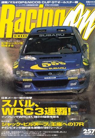 Racing on(レーシングオン) No.257