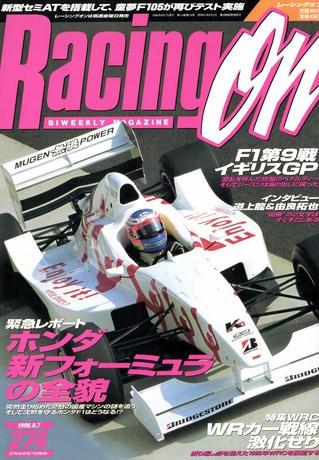 Racing on(レーシングオン) No.274
