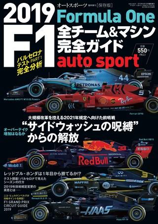 2019 F1全チーム&マシン完全ガイド