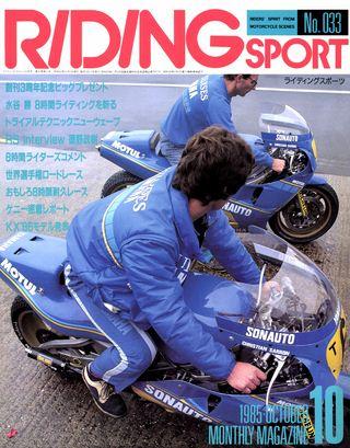 1985年10月号 No.33