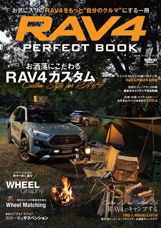 RAV4 パーフェクトブック