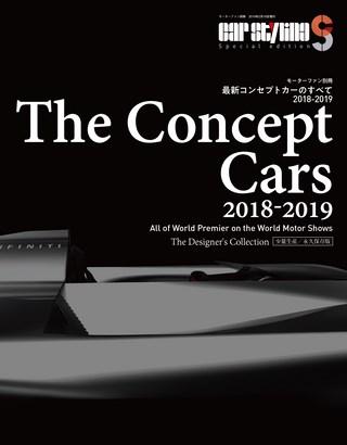 カースタイリング別冊 最新コンセプトカーのすべて 2018-2019