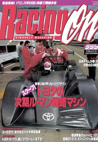 Racing on(レーシングオン) No.222