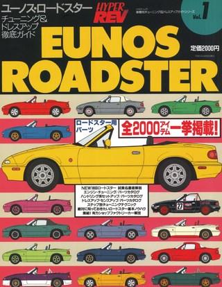 Vol.001 ユーノス・ロードスター
