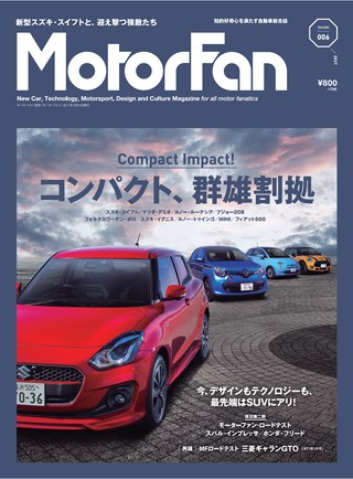MotorFan Vol.6