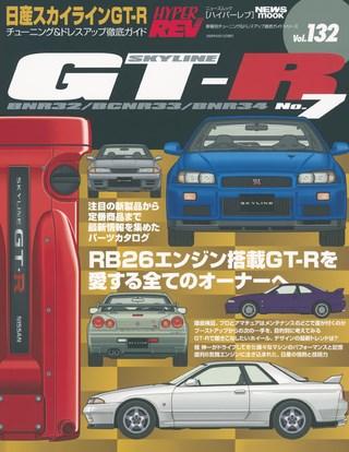 Vol.132 日産 スカイラインGT-R No.7