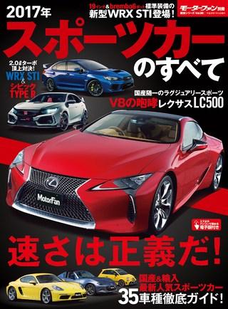 Vol.96 2017年 スポーツカーのすべて
