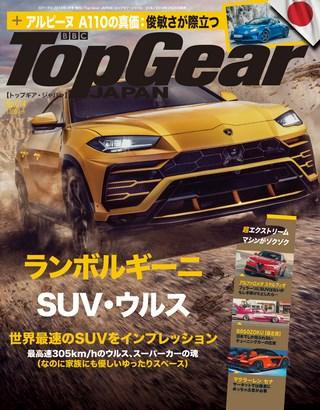 Top Gear JAPAN(トップギアジャパン) 014