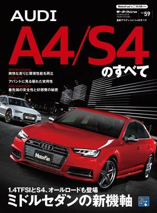 Vol.59 最新アウディA4/S4のすべて