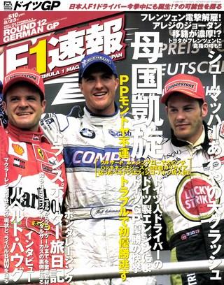 2001 Rd12 ドイツGP号