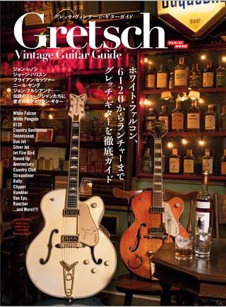 グレッチ・ヴィンテージギター・ガイド