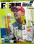 F1速報2009 Rd11 ヨーロッパGP号