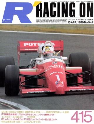 Racing on No.047