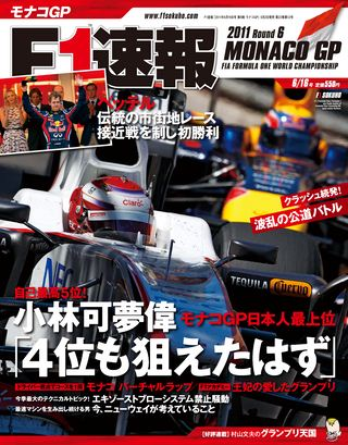 F1速報2011 Rd06 モナコGP号