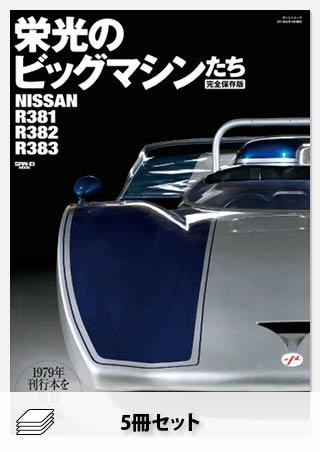 Racing on LEGENDセット[全5冊]