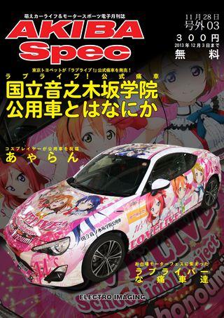 ラブライブ!公式痛車「国立音之木坂学院公用車」とはなにか(AKIBA Spec 号外03)