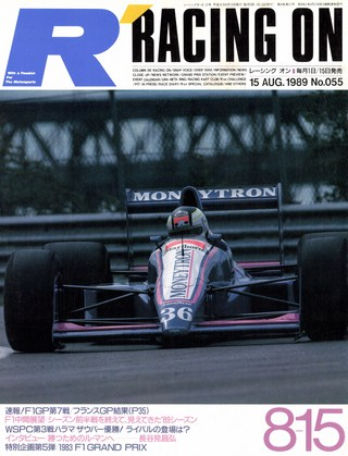 Racing on No.055