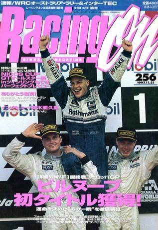 Racing on(レーシングオン) No.256