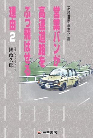 自動車誌MOOK 営業バンが高速道路をぶっ飛ばせる理由2
