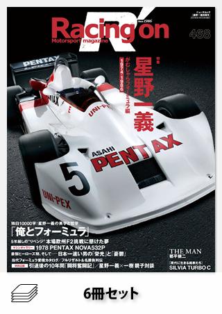 Racing on 2013年セット[全6冊]