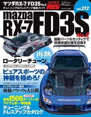 Vol.212 マツダ RX-7/FD3S No.2