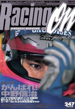 Racing on(レーシングオン) No.247