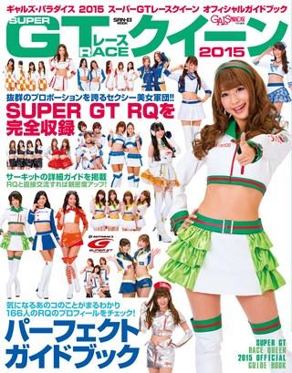 2015スーパーGTレースクイーン オフィシャルガイドブック