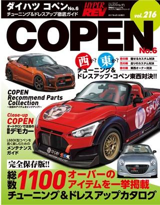 Vol.216 ダイハツ・コペン No.6