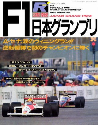 1988 速報F1日本GP