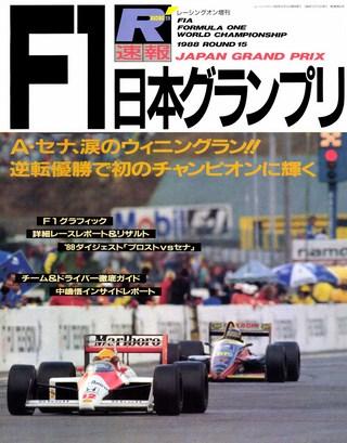 F1速報1988 速報F1日本GP