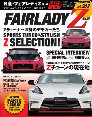 Vol.203 日産フェアレディZ No.8