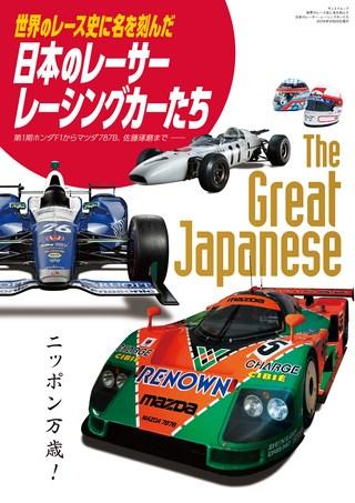 世界のレース史に名を刻んだ日本のレーサー・レーシングカーたち