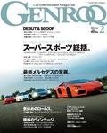 GENROQ2012年2月号