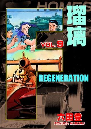 F REGENERATION 瑠璃9巻