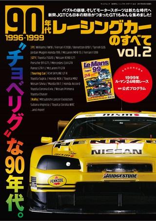 90年代レーシングカーのすべて Vol.2