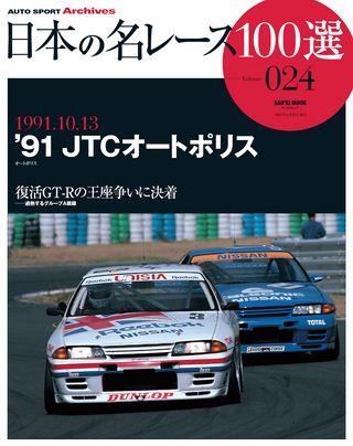 Vol.024