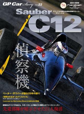 GP Car Story(GPカーストーリー) Vol.22 Sauber C12
