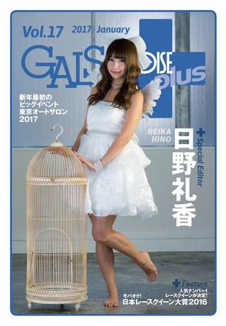 ギャルパラ・プラス Vol.17 2017 January