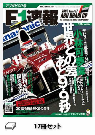 2009年 F1速報全17戦セット[全17冊]