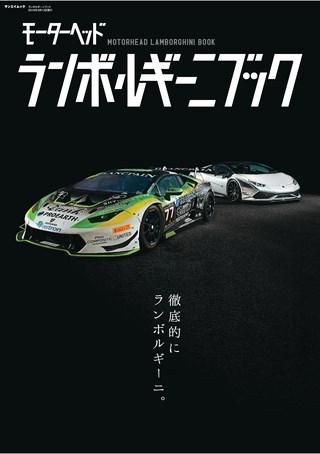 GENROQ(ゲンロク)特別編集 ランボルギーニブック